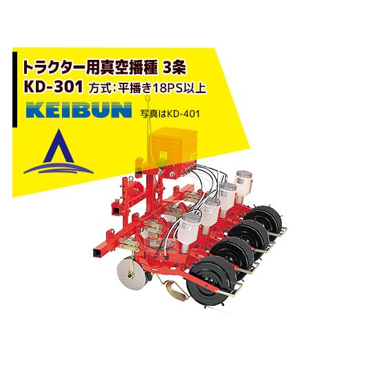 【啓文社製作所】KEIBUN トラクター用真空播種機 KD-301 条数3
