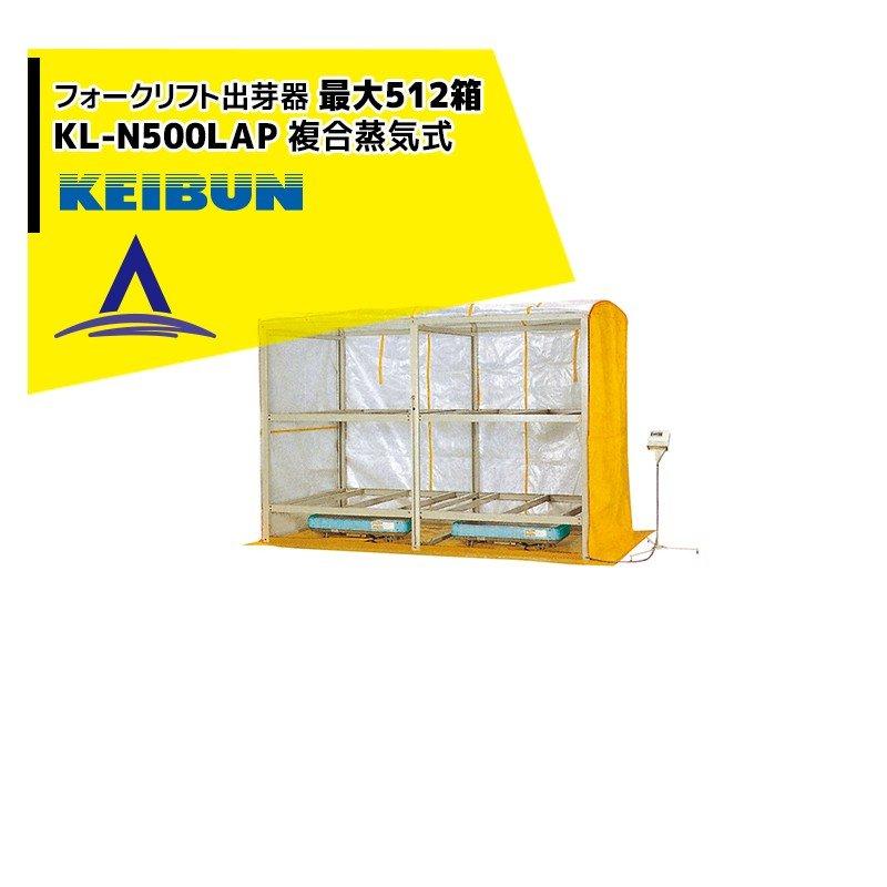 【啓文社製作所】KEIBUN フォークリフト出芽器 KL-N500LAP 収納箱数:480箱/15段積