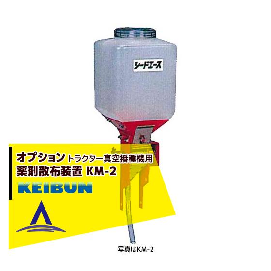 【啓文社製作所】KEIBUN トラクター用真空播種機 オプション 薬剤散布装置 KM-2