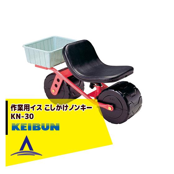 【キャッシュレス5%還元対象品!】【啓文社製作所】KEIBUN 作業用イス こしかけノンキー KN-30