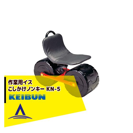 【啓文社製作所】KEIBUN 作業用イス こしかけノンキー KN-5