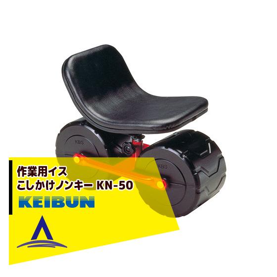 【キャッシュレス5%還元対象品!】【啓文社製作所】KEIBUN 作業用イス こしかけノンキー KN-50