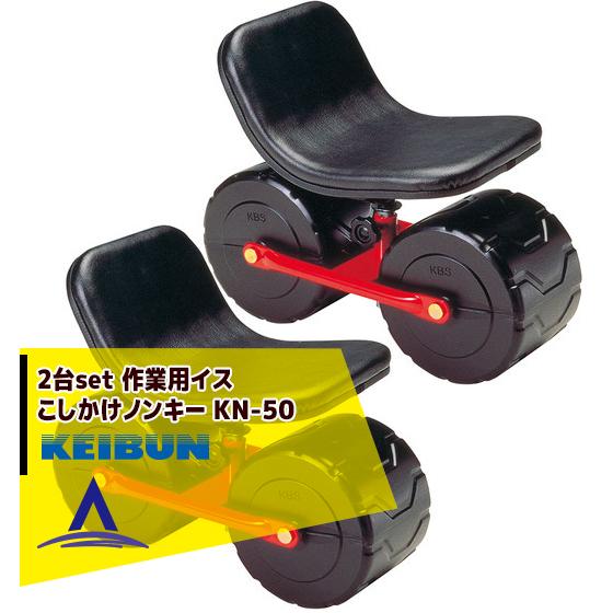 【啓文社製作所】KEIBUN <2台セット>作業用イス こしかけノンキー KN-50