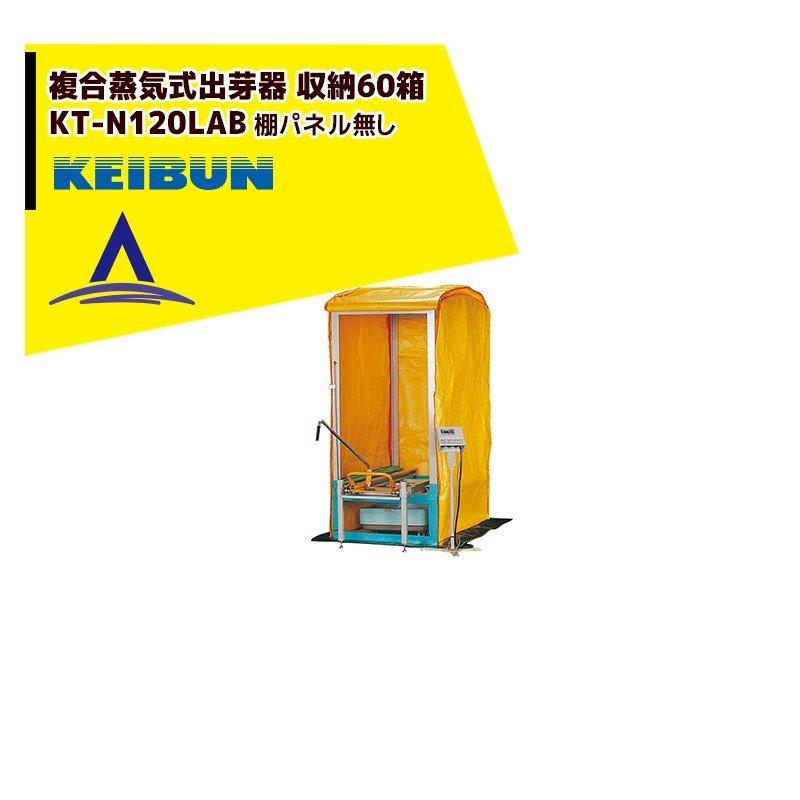 【啓文社製作所】KEIBUN 複合蒸気式出芽器 積み重ねタイプ KT-N120LAB 収納箱数:積重ね方式120箱