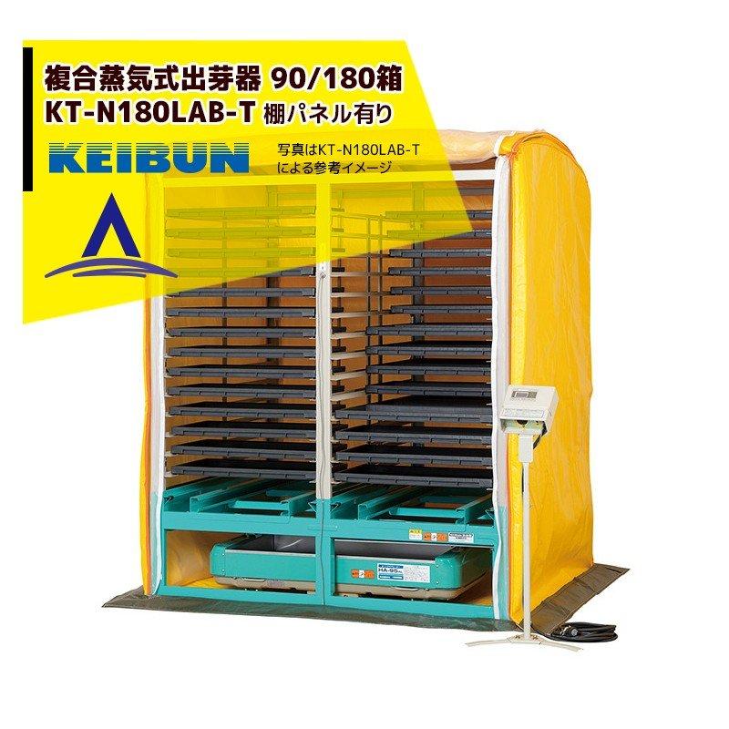 【キャッシュレス5%還元対象品!】【啓文社製作所】KEIBUN 複合蒸気式出芽器 棚パネル付き KT-N180LAB-T 収納箱数:棚方式90箱