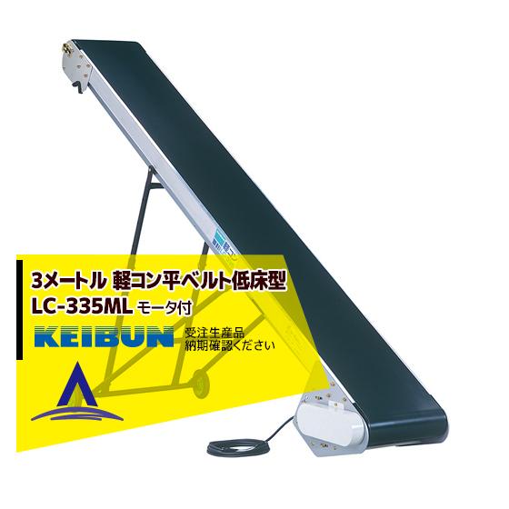 【啓文社製作所】KEIBUN 軽コン(平ベルト低床型) LC-335ML