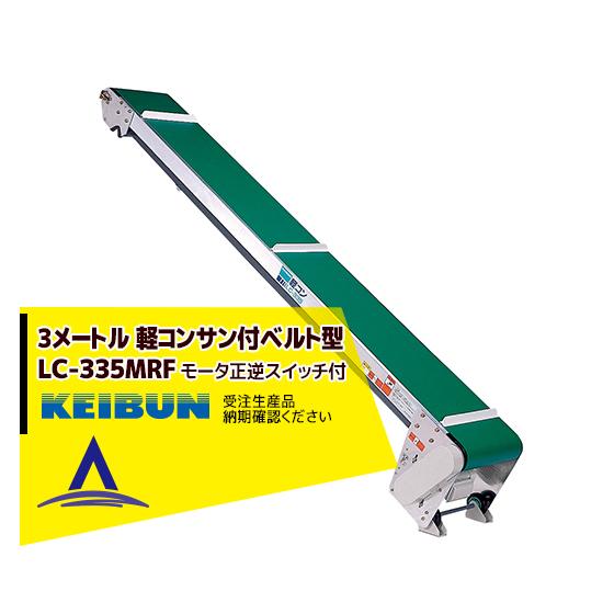 【啓文社製作所】KEIBUN 軽コンサン付ベルト型 LC-335MRF モータ正逆スイッチ付