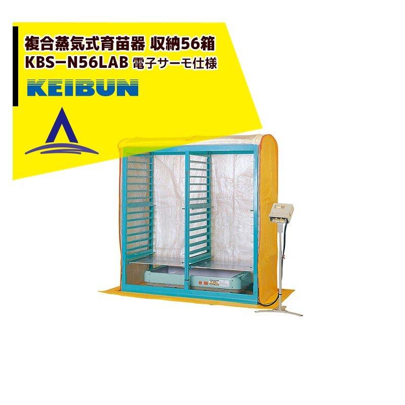 【キャッシュレス5%還元対象品!】【啓文社製作所】KEIBUN 複合蒸気式育苗器 複合蒸気ヒーター KBS-N56LAB 収納箱数:棚方式56箱