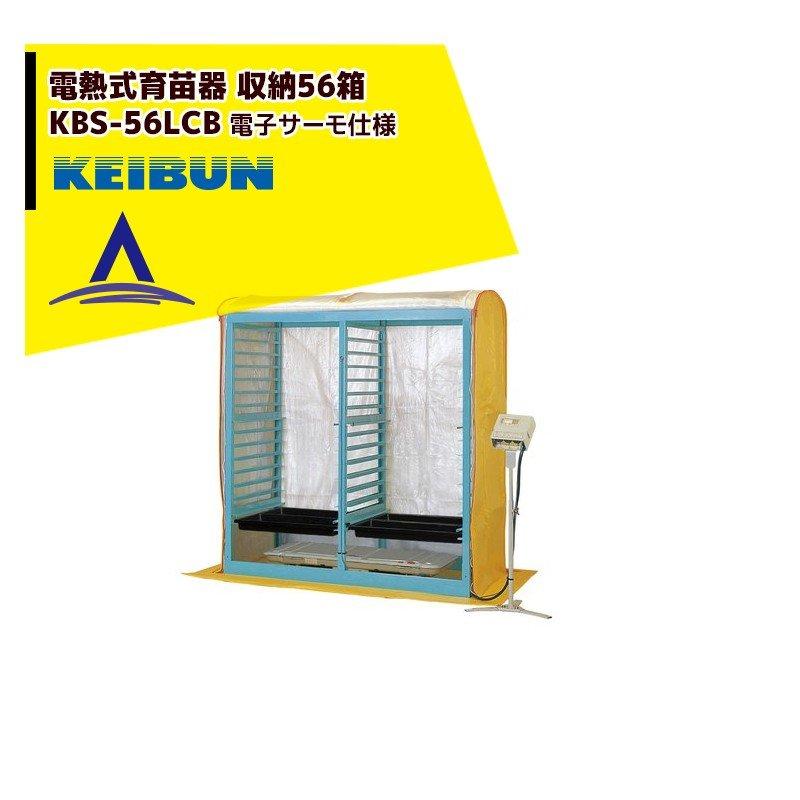 【啓文社製作所】KEIBUN 複合蒸気式育苗器 電熱式ヒーター KBS-56LCB 収納箱数:棚方式56箱