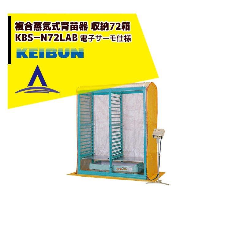 【啓文社製作所】KEIBUN 複合蒸気式育苗器 複合蒸気ヒーター KBS-N72LAB 収納箱数:棚方式72箱
