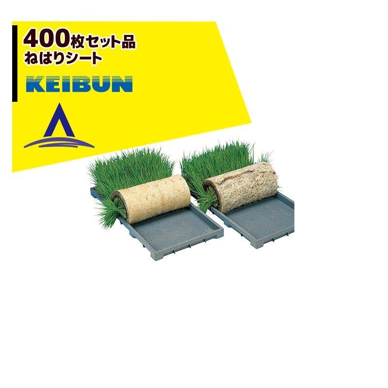 【啓文社製作所】KEIBUN ねはりシート 400枚set品 使い切りタイプ