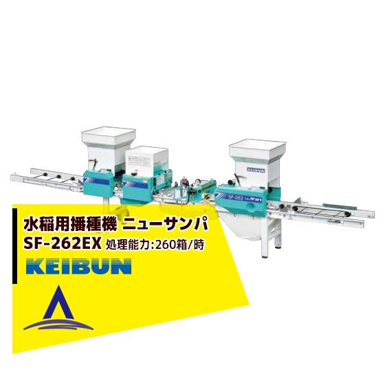 【啓文社製作所】KEIBUN 水稲用振動式播種機 ニューサンパ SF-262EX(自動)