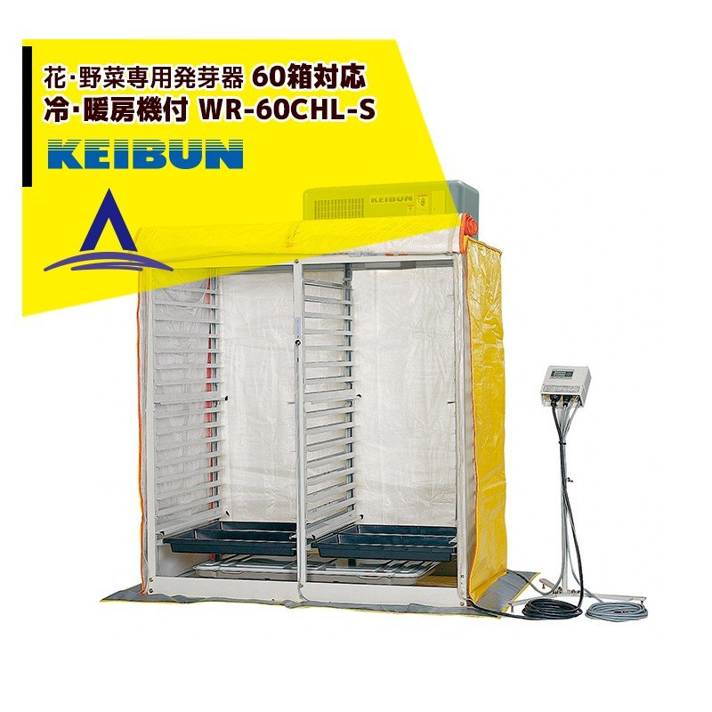 【啓文社製作所】KEIBUN 花・野菜専用発芽器 冷暖房器付き WR-60CHL-S 収容箱数60箱
