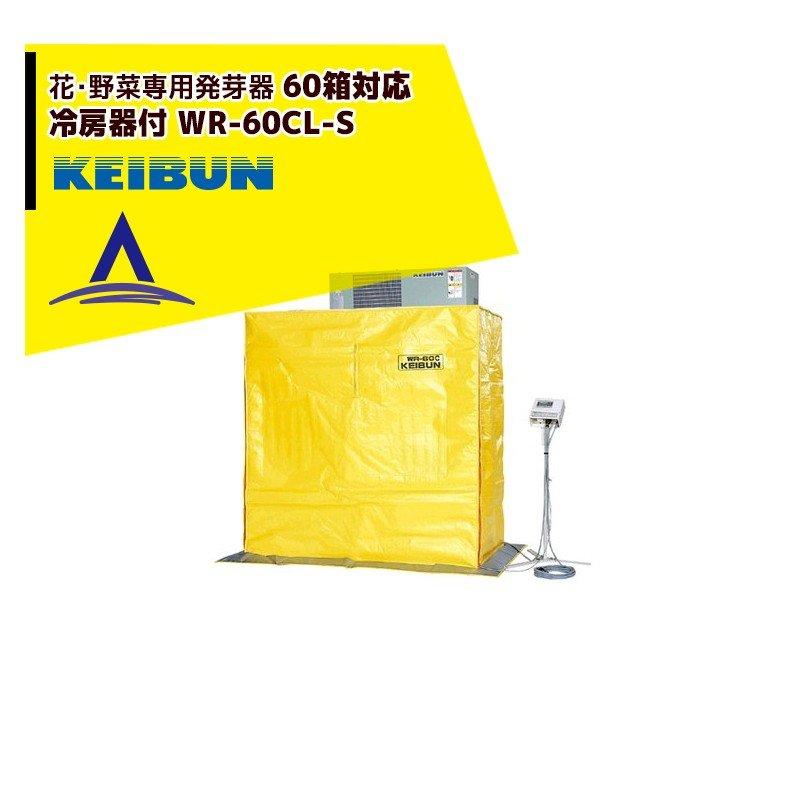 【啓文社製作所】KEIBUN 花・野菜専用発芽器 冷房器付き WR-60CHL-S 収容箱数60箱