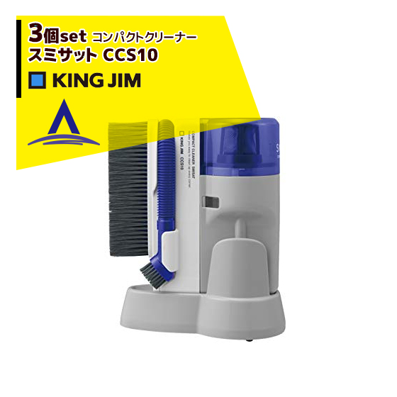 【キングジム】<3個セット>コンパクトクリーナー「スミサット」CCS10
