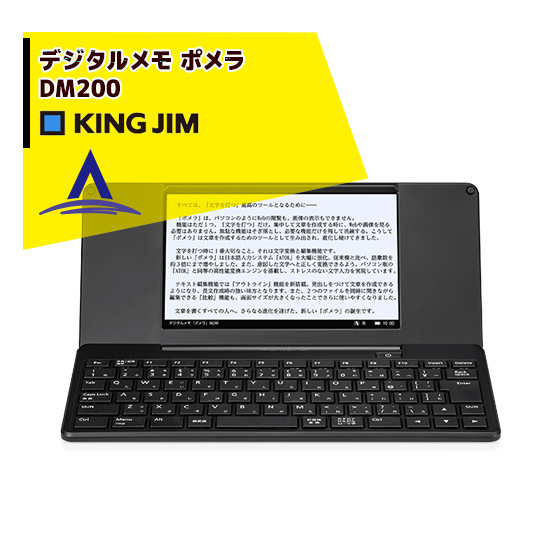 【キングジム】ポメラ DM200 最強のテキスト入力マシーン