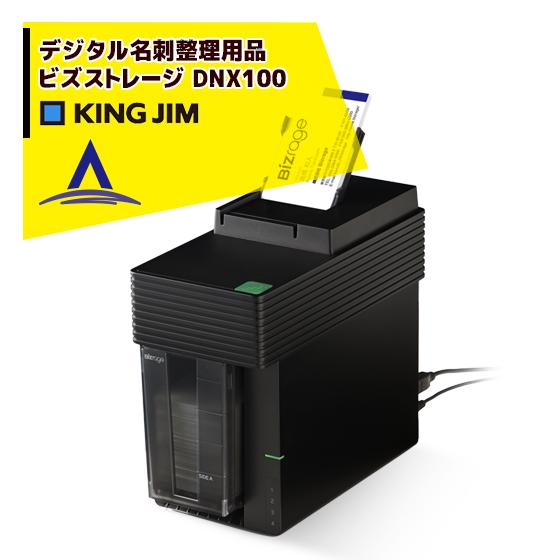 【★エントリーでP10倍★】【キングジム】ビズストレージ DNX100 デジタル名刺整理用品