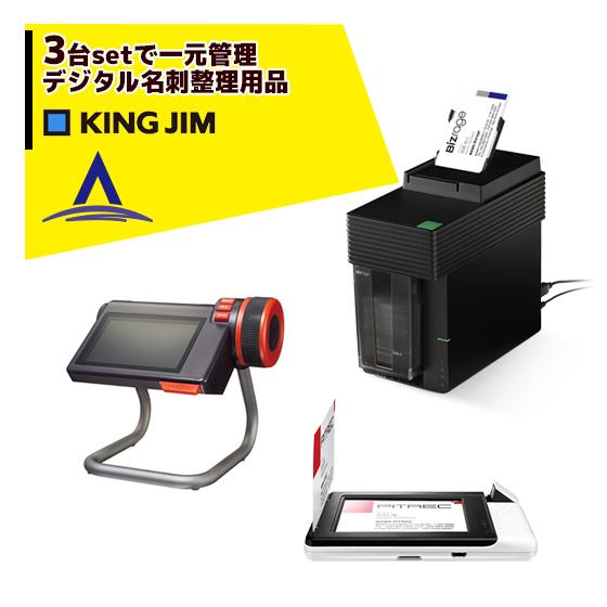 【キングジム】ビズストレージ DNX100 + ピットレック DNH20 + メックル MQ10 3点セット品