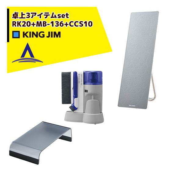 【キングジム】卓上スペシャル!ラッケージRK20+マウスブリッジ MB-136+スミサットCCS10