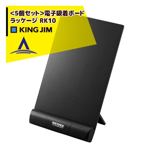 【キングジム】<5個セット>電子吸着ボード「ラッケージ」卓上タイプ RK10