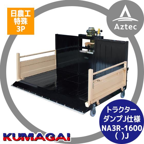 【熊谷農機】トラクターダンプ NA3R-1600() J スノーガード標準装備
