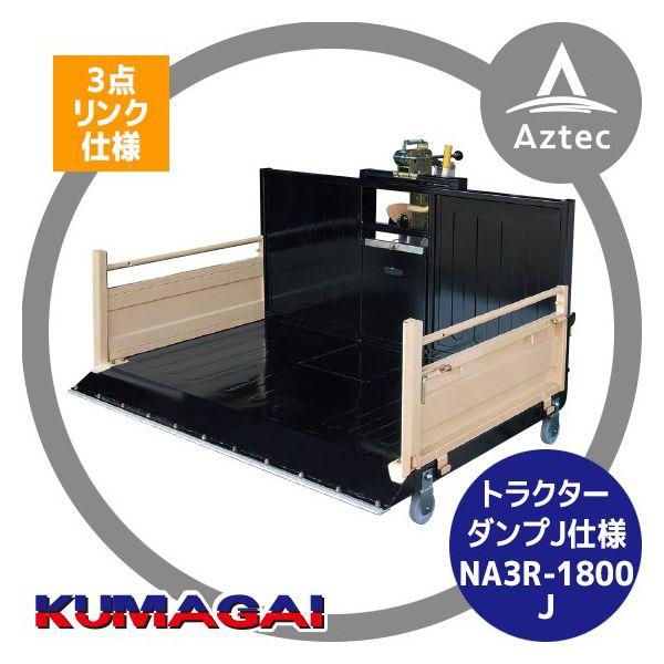 【熊谷農機】トラクターダンプ NA3R-1800J スノーガード標準装備