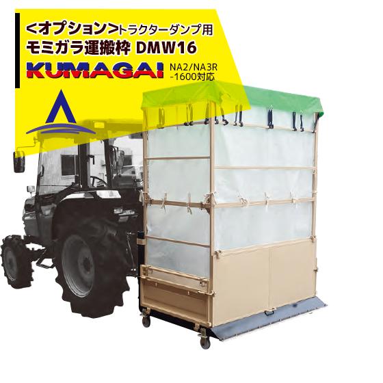 【熊谷農機】モミガラ運搬枠 DMW16 オプション品 NA2/3シリーズ対応