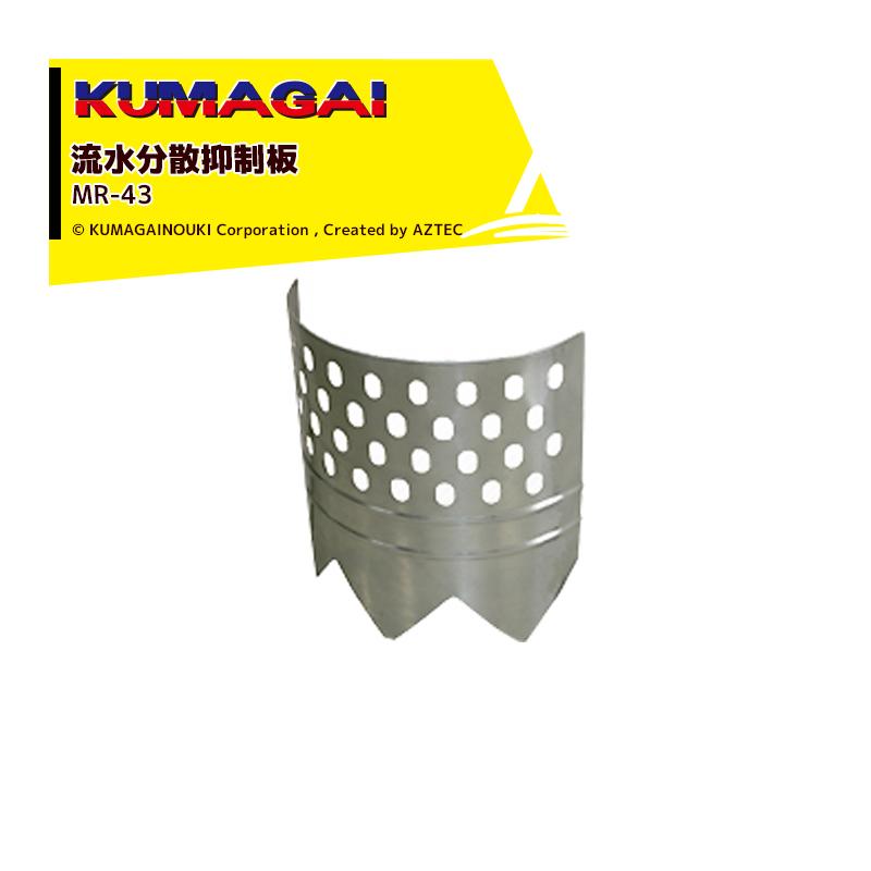 10枚セット品 熊谷農機 KUMAGAI 保障 10枚セット 用水側 流水 幅410mm 送料無料お手入れ要らず MR-43 まもるくん 高さ430mm 分散抑制板