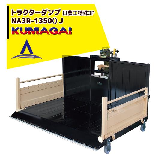 【熊谷農機】トラクターダンプ NA3R-1350() J スノーガード標準装備