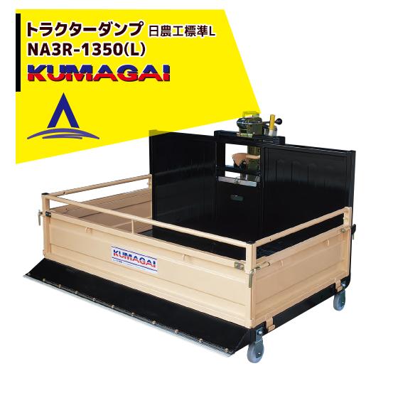 【熊谷農機】トラクターダンプ NA3R-1350(L) ワンタッチ仕様 日農工標準Lに対応