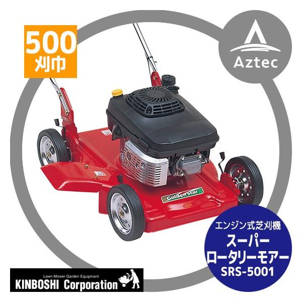【キンボシ】スーパーロータリーモアー SRS-5001 エンジン式芝刈機