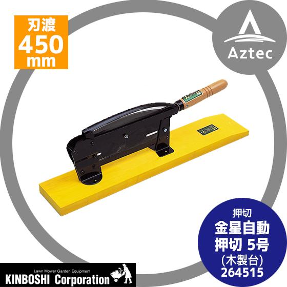 【キンボシ】金星自動押切 5号 (木製台) 264515 刃渡450mm