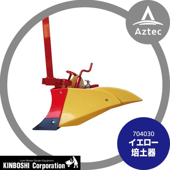 【キンボシ】ティラー用アタッチメント イエロー培土器 704030