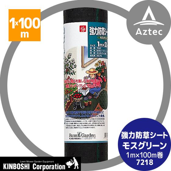 【キンボシ】強力防草シート(モスグリーン)1m×100m巻 7218<日本製>