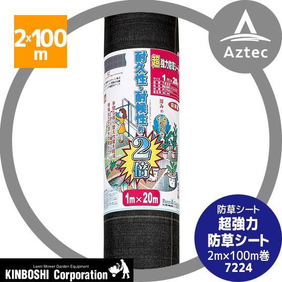 【キンボシ】超強力 防草シート 2m×100m巻 7224<日本製>