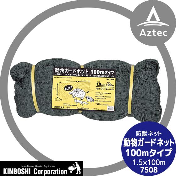 【キンボシ】動物ガードネット 100mタイプ 1.5×100m 7508<日本製>