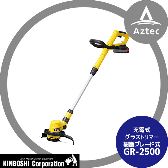 【キンボシ】充電式グラストリマー GR-2500 樹脂ブレード式カッター