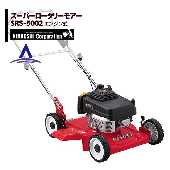 【キンボシ】エンジン芝刈機 スーパーロータリーモアー SRS-5002 (ロータリー式/刈幅500mm)