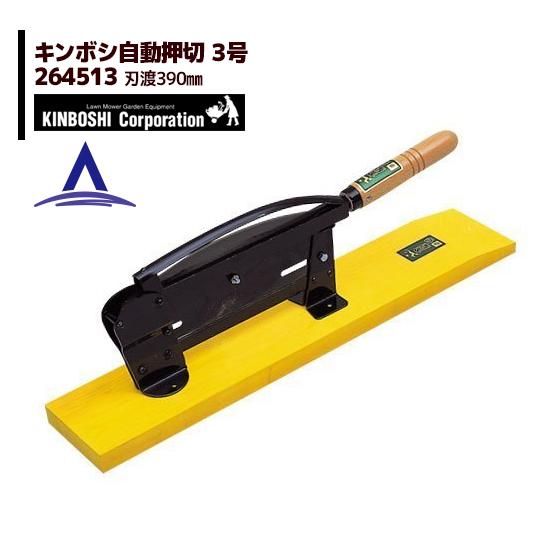 【キンボシ】金星自動押切 3号 (木製台) 264513 刃渡3100mm