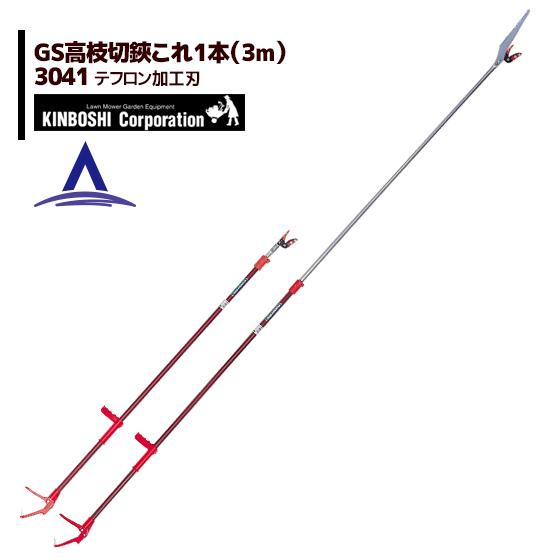 【キンボシ】高枝切り鋏 GS高枝切 これ一本 3m 3041