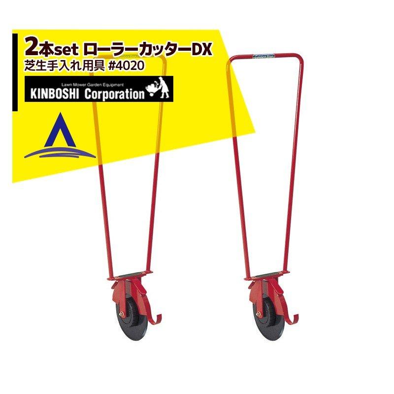 【キンボシ】<2個セット>芝生のふち揃え ローラーカッターDX(安全カバー付)4020