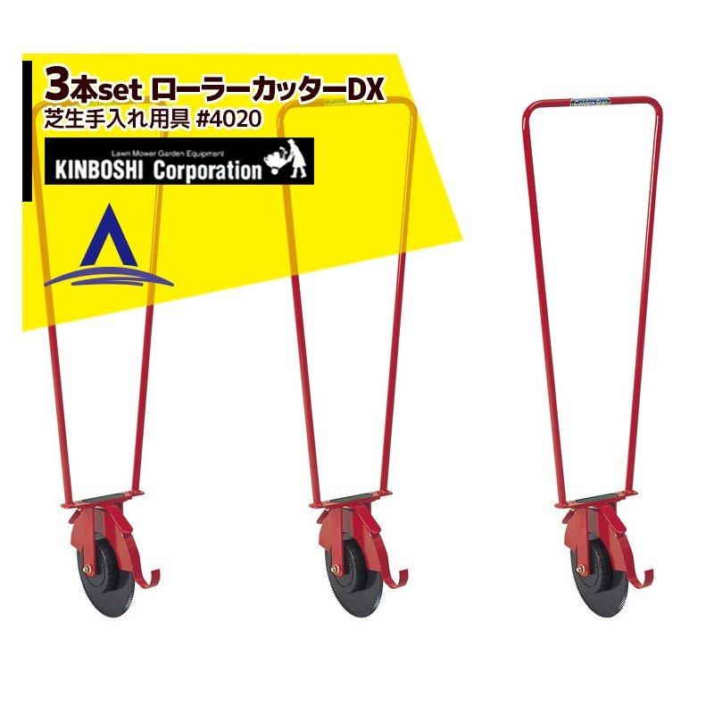 【キンボシ】<3個セット>芝生のふち揃え ローラーカッターDX(安全カバー付)4020
