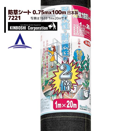 【キンボシ】超強力 防草シート 0.75m×100m巻 7221<日本製>
