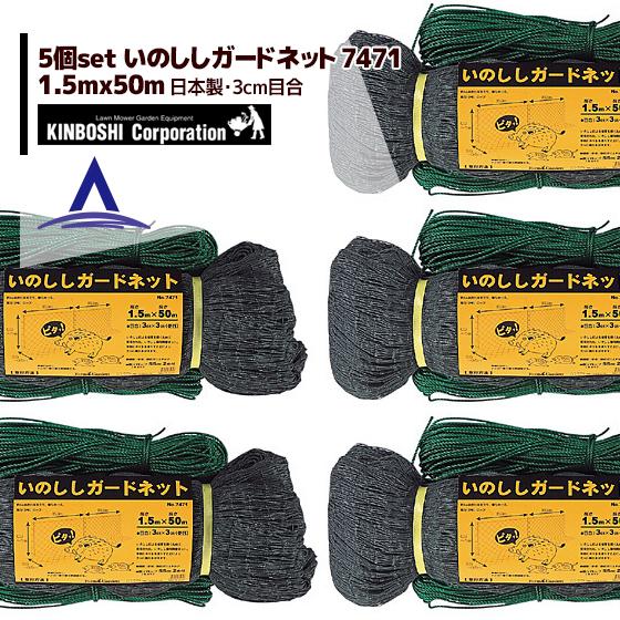 【キンボシ】<5個セット>防獣ネット いのししガードネット 1.5×50m(3cm目) 7471<日本製>