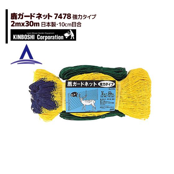 【キンボシ】鹿ガードネット 強力タイプ 2×30m(10cm目) 7478<日本製>