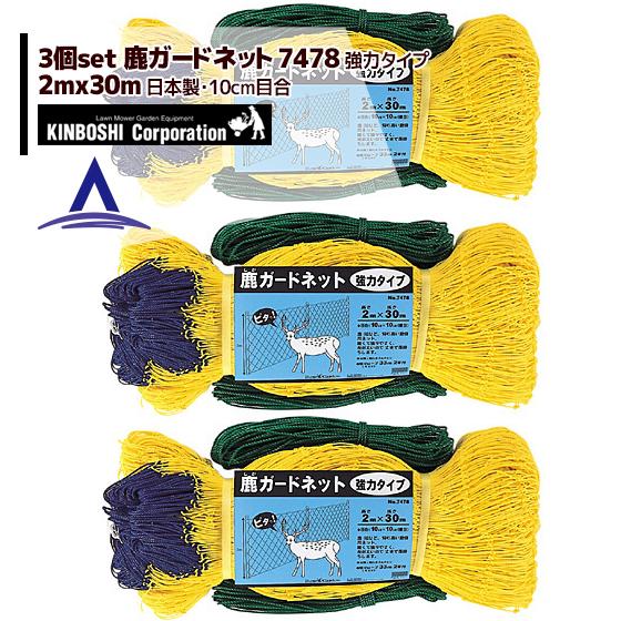 【キンボシ】<3個セット>防獣ネット 鹿ガードネット 強力タイプ 2×30m(10cm目) 7478<日本製>