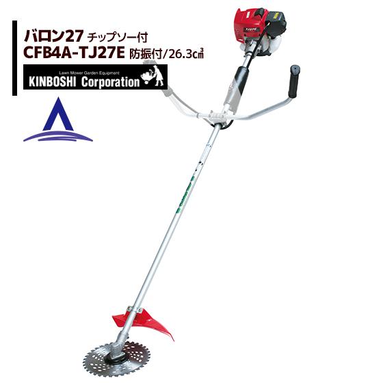 【キンボシ】バロン27 刈払機(防振付) CFB4A-TJ27E エンジン式