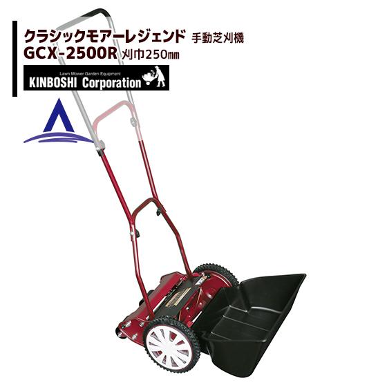 【キンボシ】クラシックモアーレジェンド GCX-2500R 刃調整不要の手動芝刈機