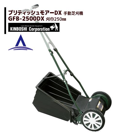 【キンボシ】ナイスイーグルモアー GFE-2500N 刃調整不要の手動芝刈機