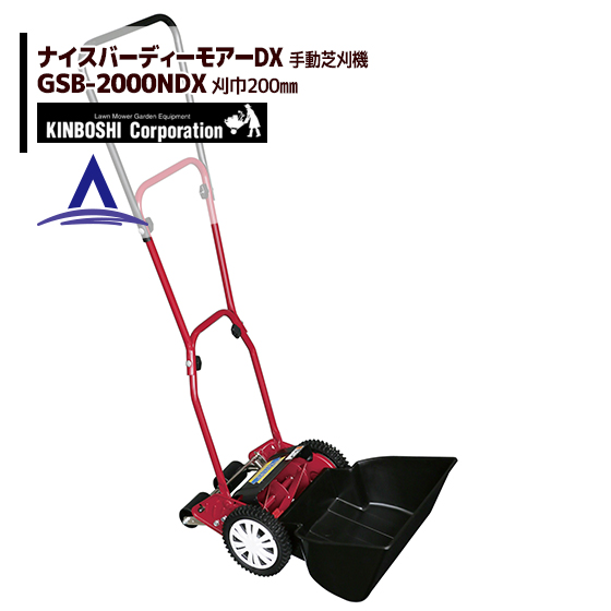 【キンボシ】ナイスバディーモアーDX GSB-2000NDX 刃調整不要の手動芝刈機
